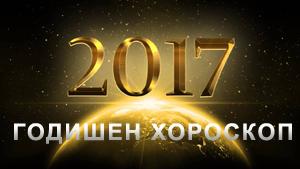 Годишен хороскоп за 2017-та година
